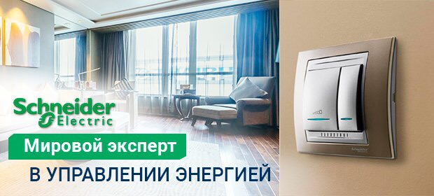 Schneider Electric®