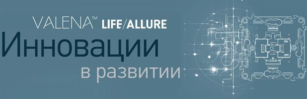Legrand Valena™ In'Matic Life & Allure